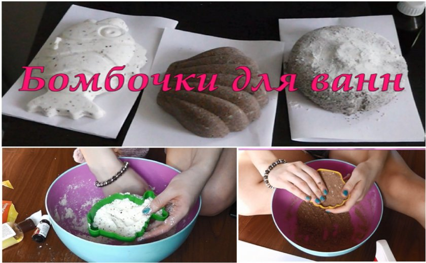 Bombochki-dlya-vannyi-svoimi-rukami-19 Бомбочки для ванны своими руками